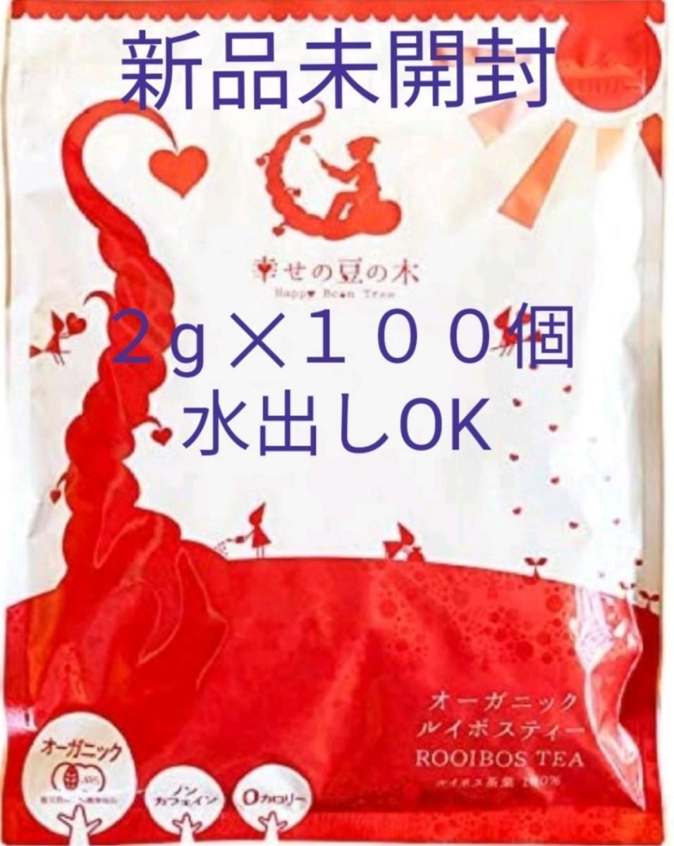 ルイボスティー 幸せの豆の木 100個 【新品未開封】有機JAS オーガニック