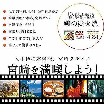 【新品】宮崎名物 焼き鳥 鶏の炭火焼 100g×10パック 鳥の炭火焼 コン おつまみ お取り寄せ_画像3