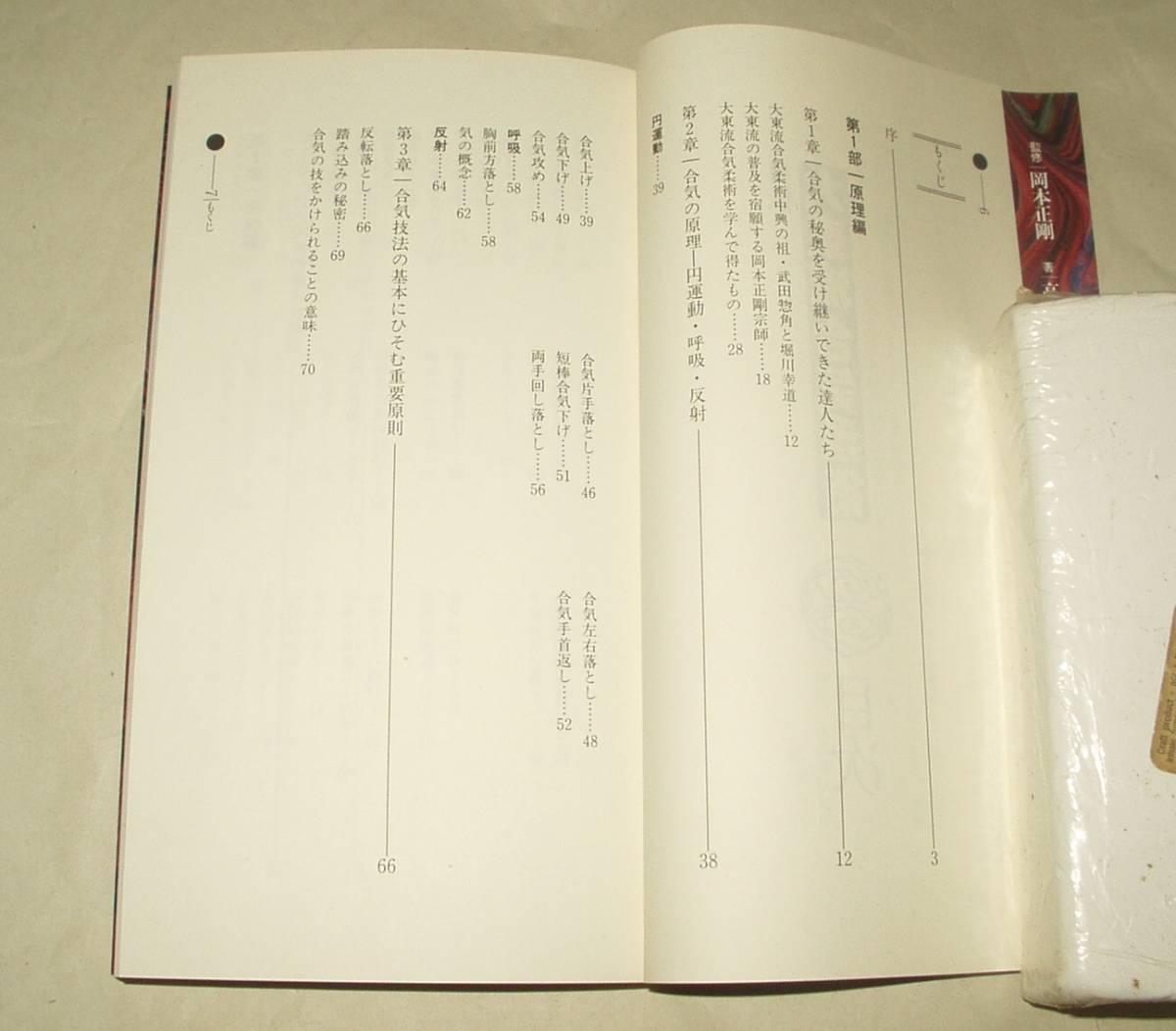 学研 奥伝 大東流合気柔術 岡本正剛 高木一行 VHSソフトと書籍のセット品_画像5