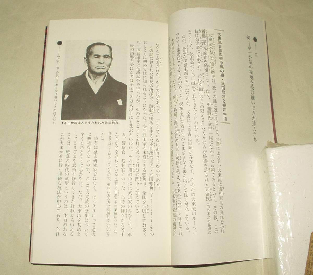 学研 奥伝 大東流合気柔術 岡本正剛 高木一行 VHSソフトと書籍のセット品_画像7