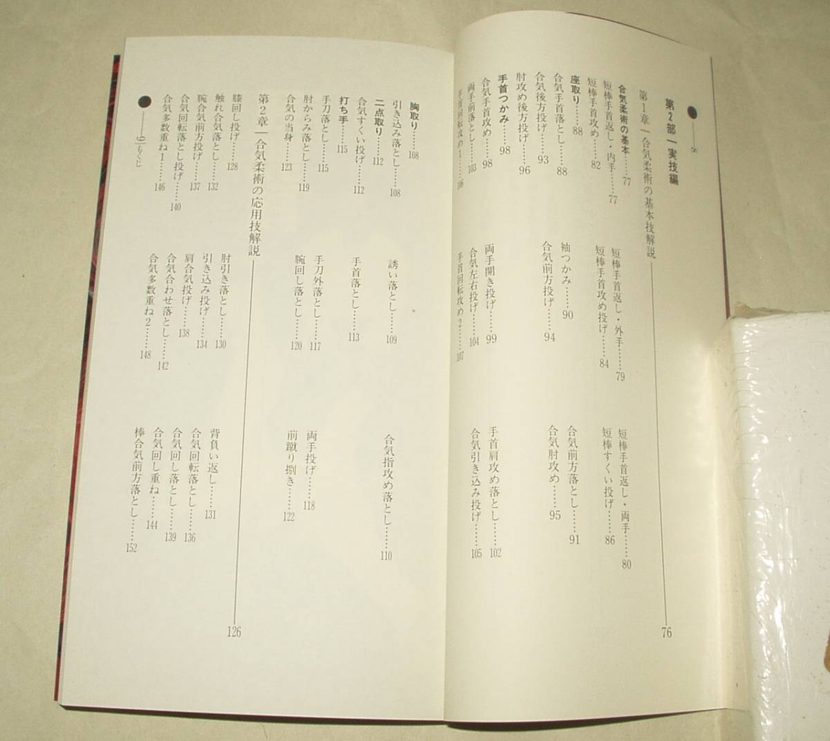 学研 奥伝 大東流合気柔術 岡本正剛 高木一行 VHSソフトと書籍のセット品_画像6