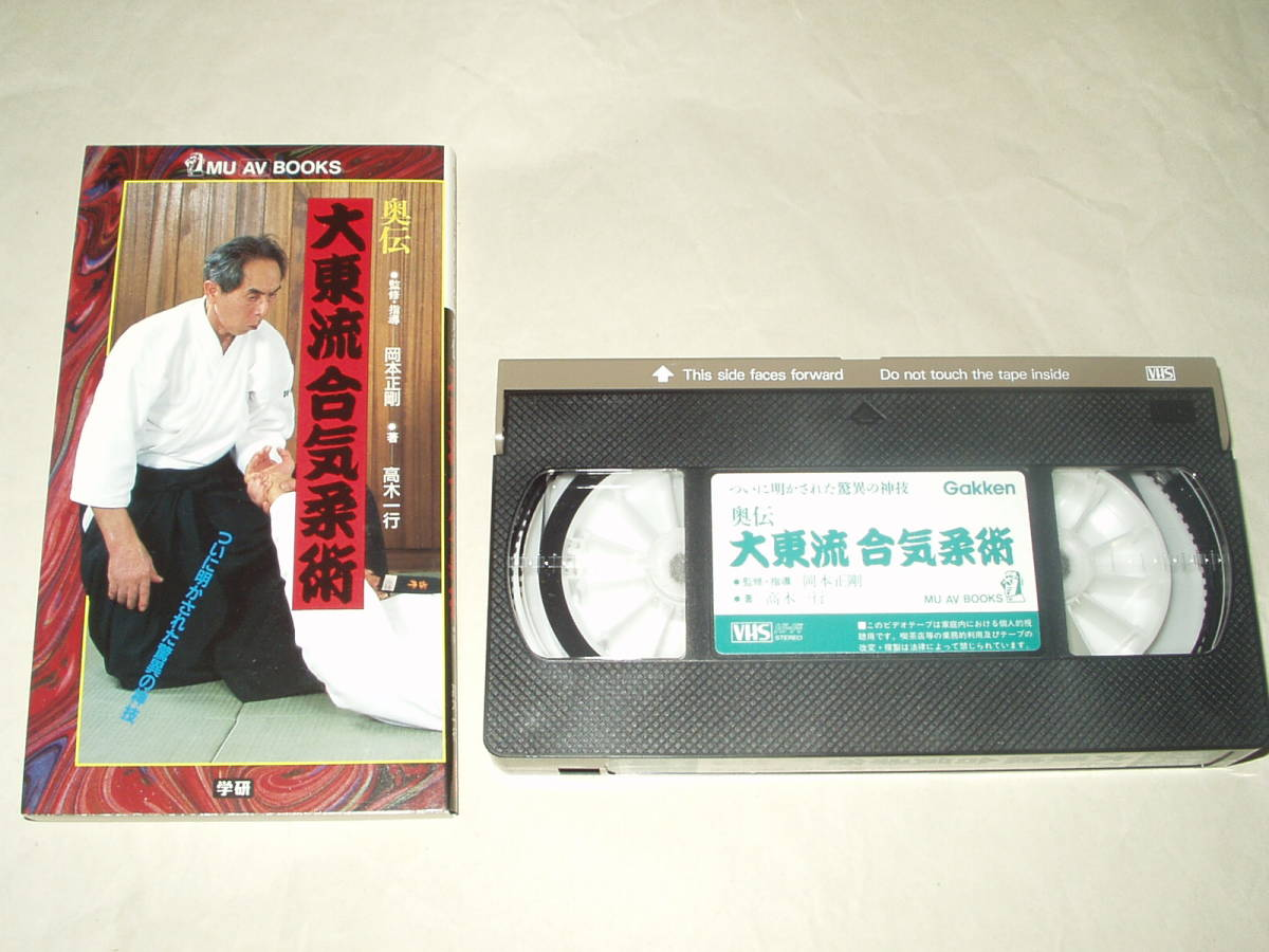 学研 奥伝 大東流合気柔術 岡本正剛 高木一行 VHSソフトと書籍のセット品_画像4
