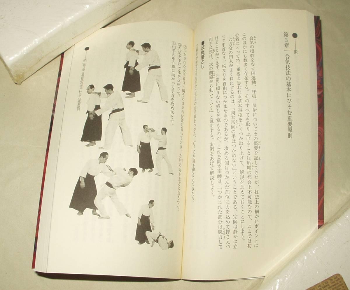 学研 奥伝 大東流合気柔術 岡本正剛 高木一行 VHSソフトと書籍のセット品_画像8