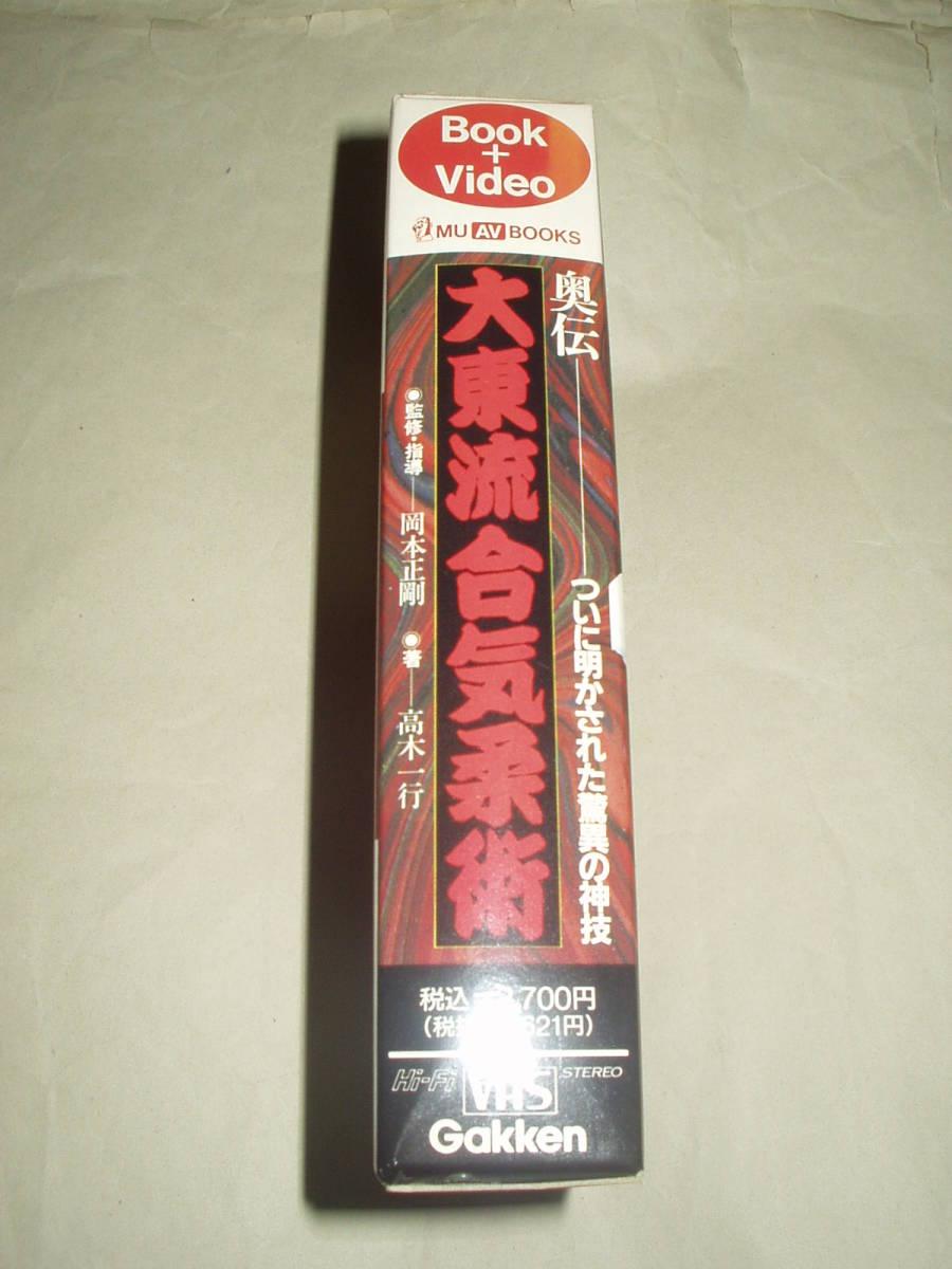 学研 奥伝 大東流合気柔術 岡本正剛 高木一行 VHSソフトと書籍のセット品_画像2