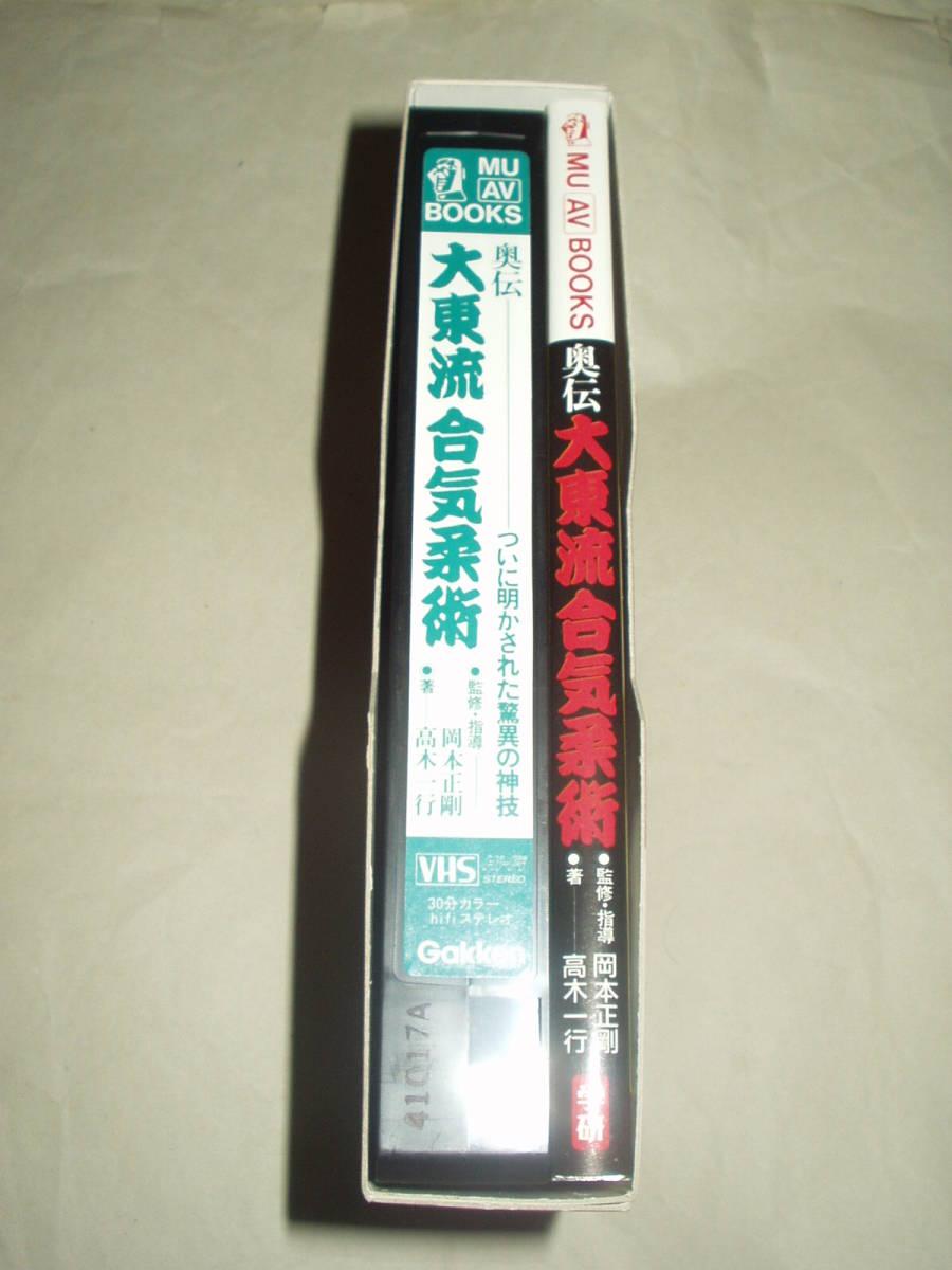 学研 奥伝 大東流合気柔術 岡本正剛 高木一行 VHSソフトと書籍のセット品_画像3