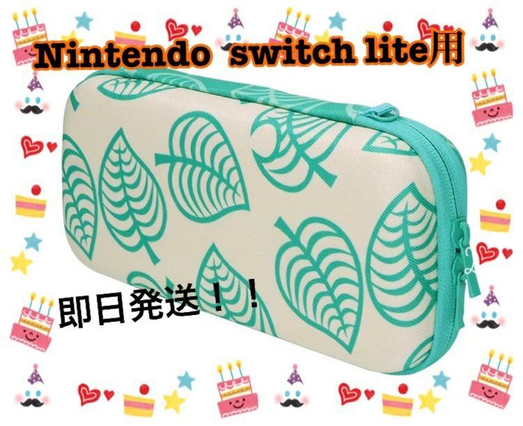 Nintendo Switch Lite ケース どうぶつの森