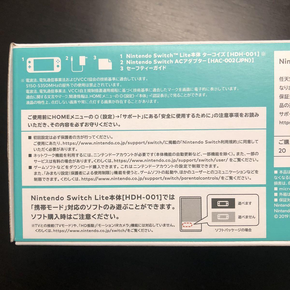 Nintendo Switch Lite ターコイズ ニンテンドースイッチ 本体 任天堂 新品未開封