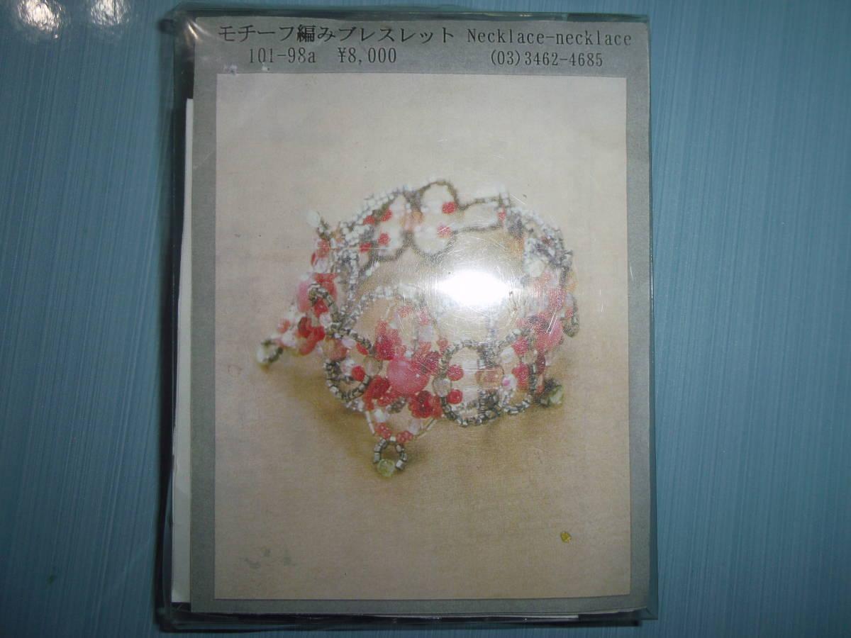 Necklace-necklace ビーズキット モチーフ編みブレスレット 画像の転用・転載は禁止です。販売者noraandmaxヤフオク様出品中