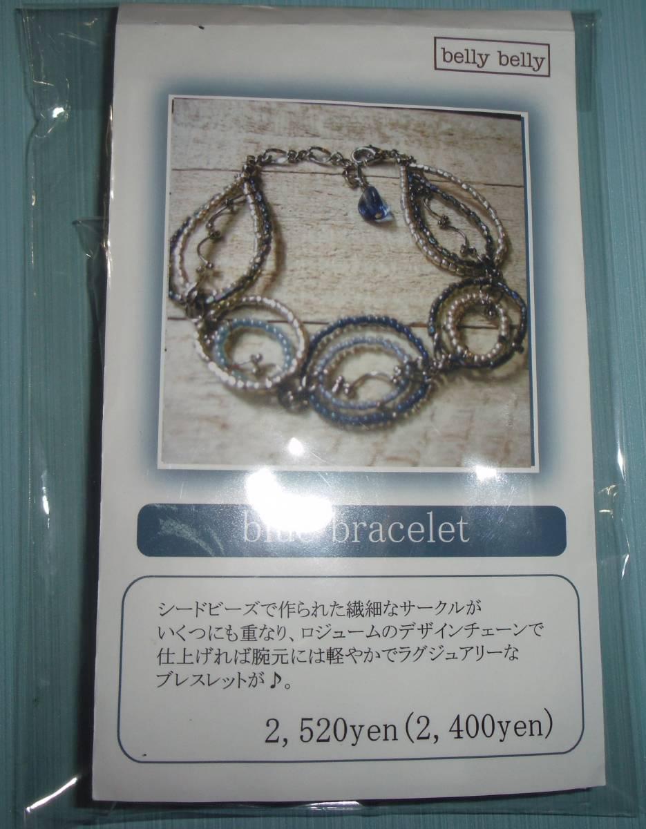 belly bellyのビーズキット blue bracelet  画像の転用・転載は禁止です。販売者noraandmaxヤフオク様出品中
