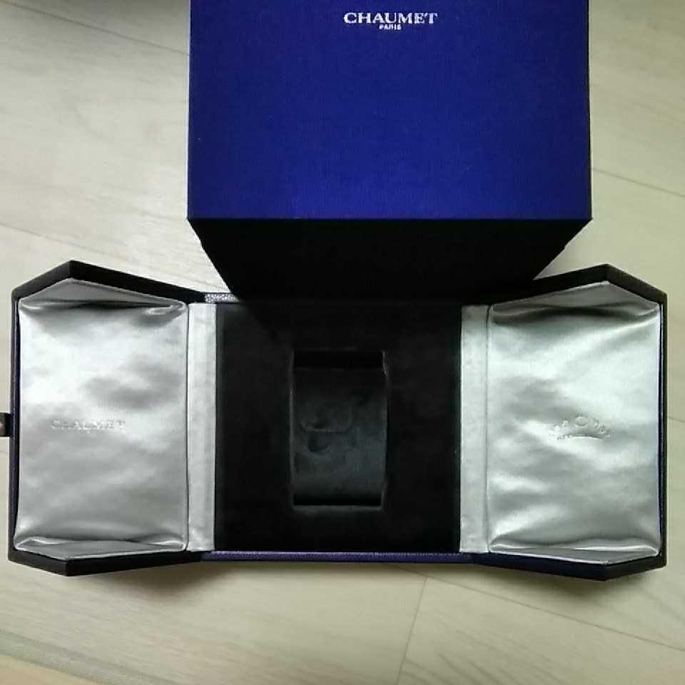【空箱】CHAUMET ショーメ 時計ケース 時計ボックス 箱_画像1