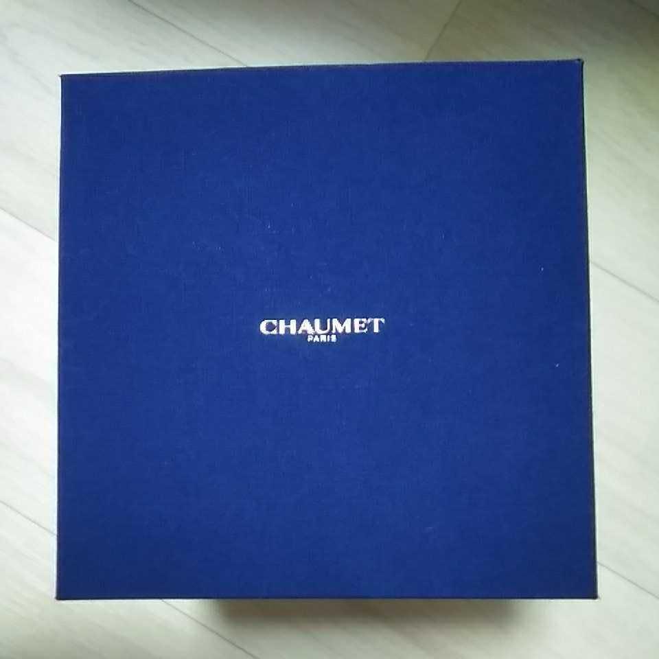 【空箱】CHAUMET ショーメ 時計ケース 時計ボックス 箱_画像2