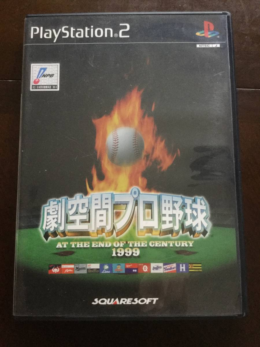 PS2ゲームソフト 劇空間プロ野球 AT THE END OF THE CENTURY 1999