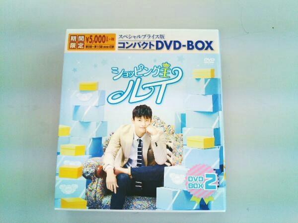 DVD ショッピング王ルイ スペシャルプライス版コンパクトDVD-BOX2<期間限定>_画像1