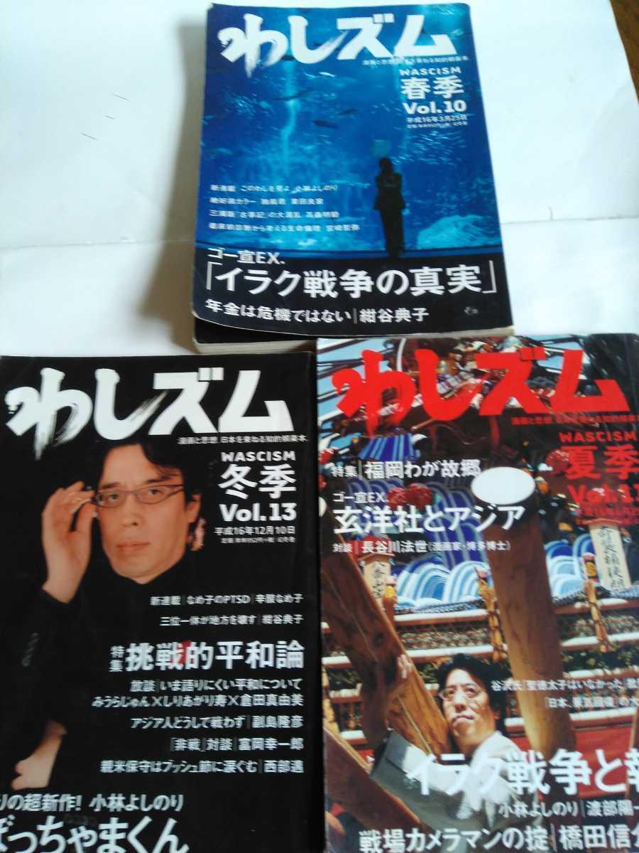 【送料無料】小林よしのり 著書 ゴーマニズム宣言 ◇わしズム