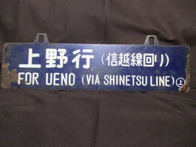 吊下式 鉄板製サボ 行先サインボード 凹文字 「上野行(信越線回り)」「福井行(信