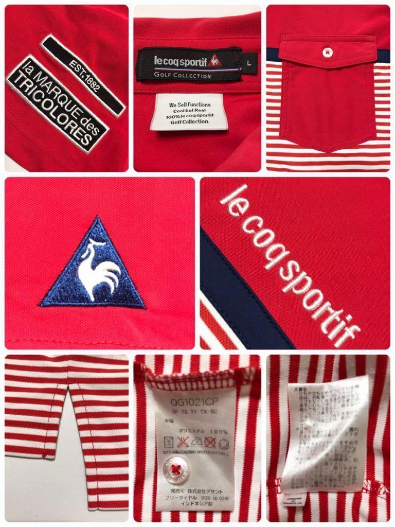 le coq sportif GOLF ルコック ゴルフ ウェア ボーダー ドライ ポロシャツ トップス レッド サイズL 半袖 赤 白 QGL1021CP デサント_画像5