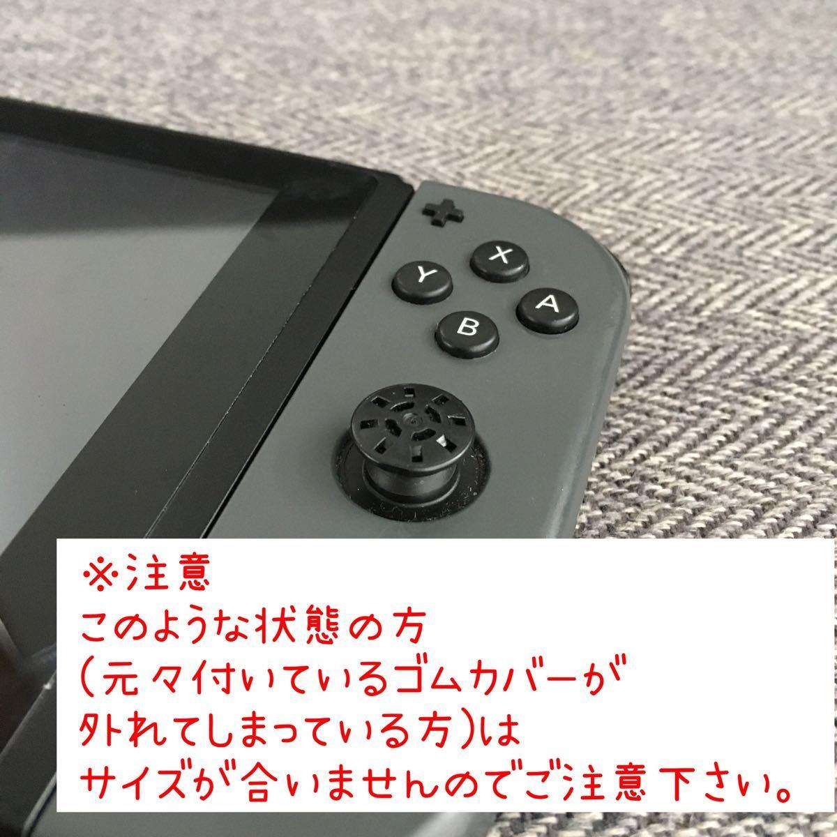 Switch スイッチ ジョイコン スティックカバー 肉球 2個【黒ピンク】