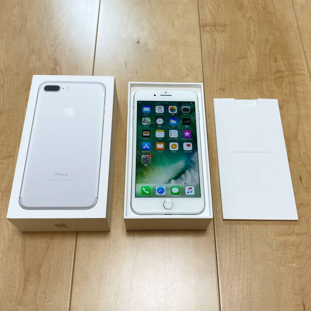 iPhone7 Plus シルバー 128GB SIMフリー 新品未使用品