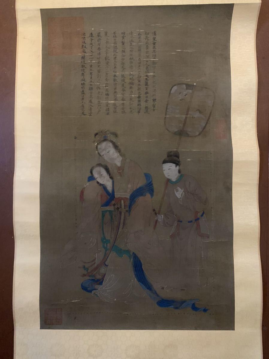 [雅集]模写 掛け軸 中国画 肉筆絹本 人物図