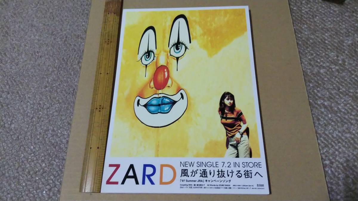 非売品 ZARD 坂井泉水 風の通り抜ける街へ 販促POP パネル_画像1