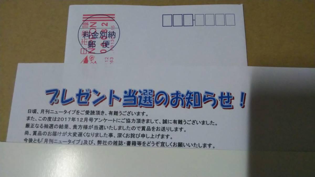 非売品 懸賞 抽プレ おそ松さん ニュータイプ Newtype クオカード QUOカード 封筒 台紙 当選通知付き 状態良好_画像2