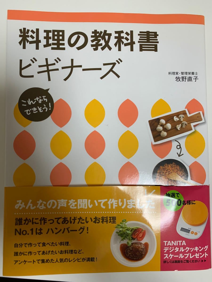 料理の教科書ビギナ−ズ