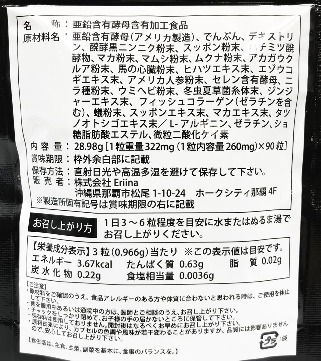 ▽ Eriina 滾り TAGIRI (亜鉛含有酵母含有加工食品) 90粒 賞味期限2021年11月迄 未開封品 ネコポス可_画像2