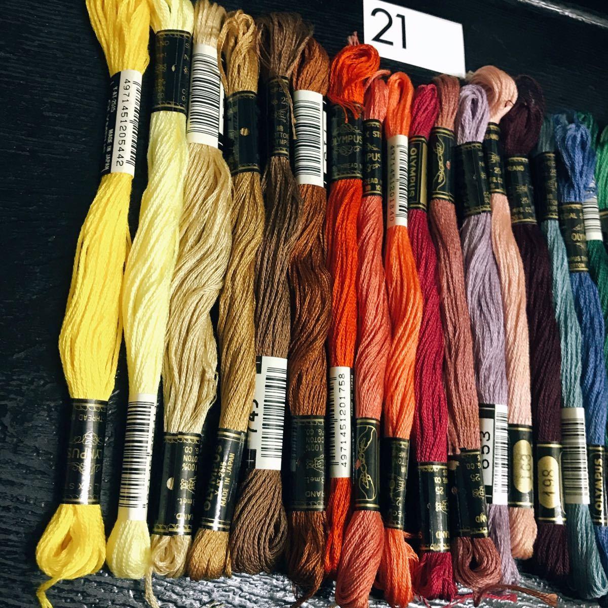 オリムパス 刺繍糸 20本セット No.21