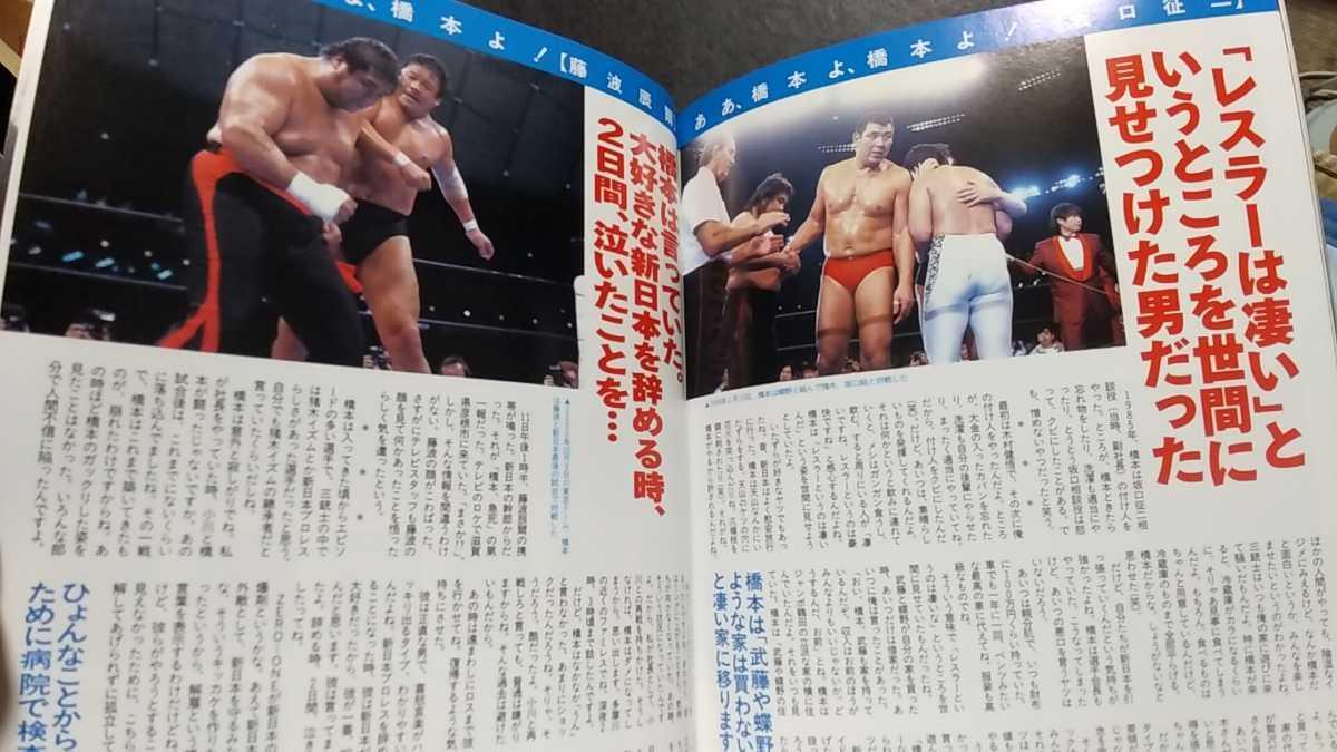 プロレス さらば橋本 橋本真也追悼特別出版 新日本プロレス闘魂三銃士 _画像3