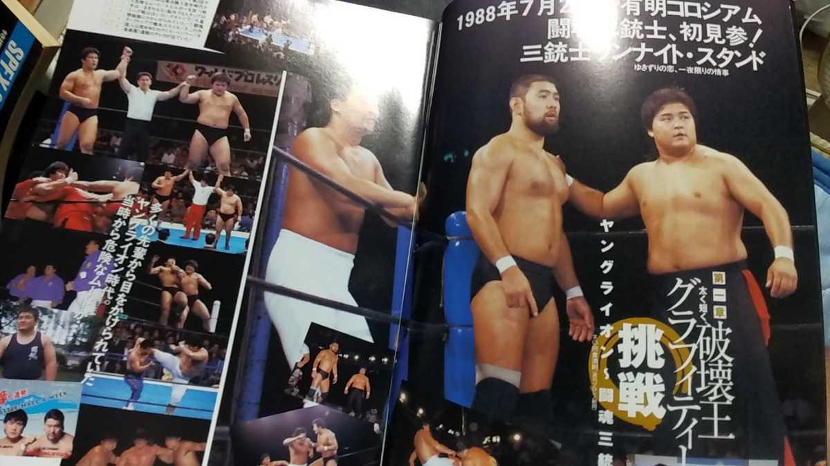 プロレス さらば橋本 橋本真也追悼特別出版 新日本プロレス闘魂三銃士 _画像2