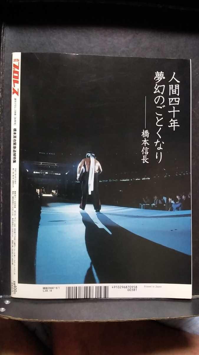 プロレス さらば橋本 橋本真也追悼特別出版 新日本プロレス闘魂三銃士 _画像4