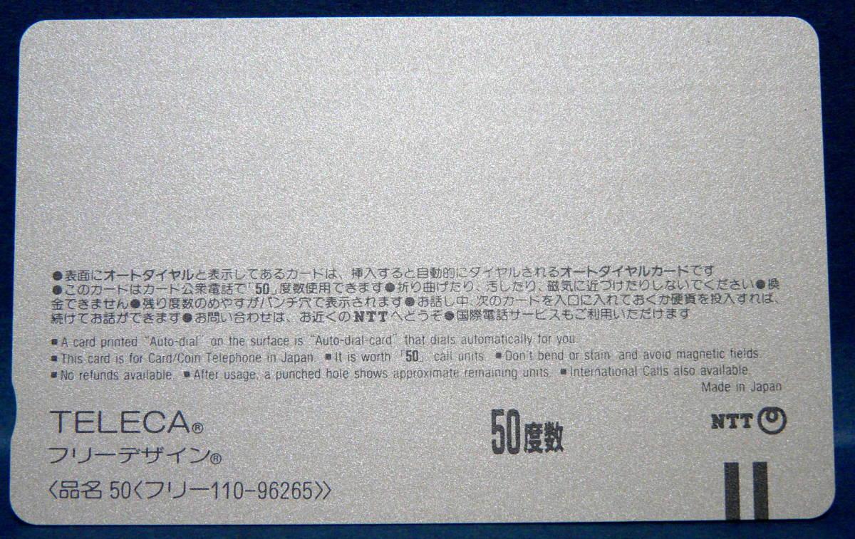 (特価) イラストマンガ 宮崎駿 『 となりのトトロ 猫バス 』50度数未使用テレカ1枚_画像2