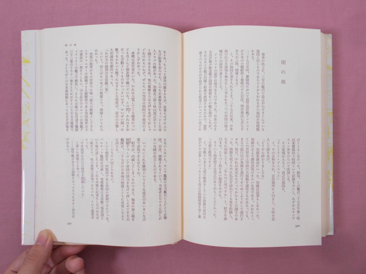 『 坂の上の雲 全6巻セット 』 司馬遼太郎 文藝春秋_画像2