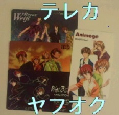 Four Weiss Kreuz telephone card Animage extract pre-Yes? Not for sale Weiβ kreuz