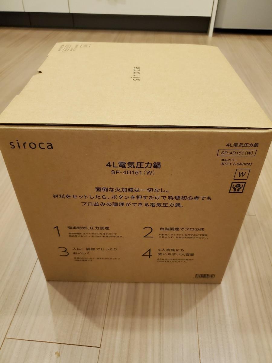 【新品未開封】siroca シロカ 電気圧力鍋4L ホワイト SP-4D151