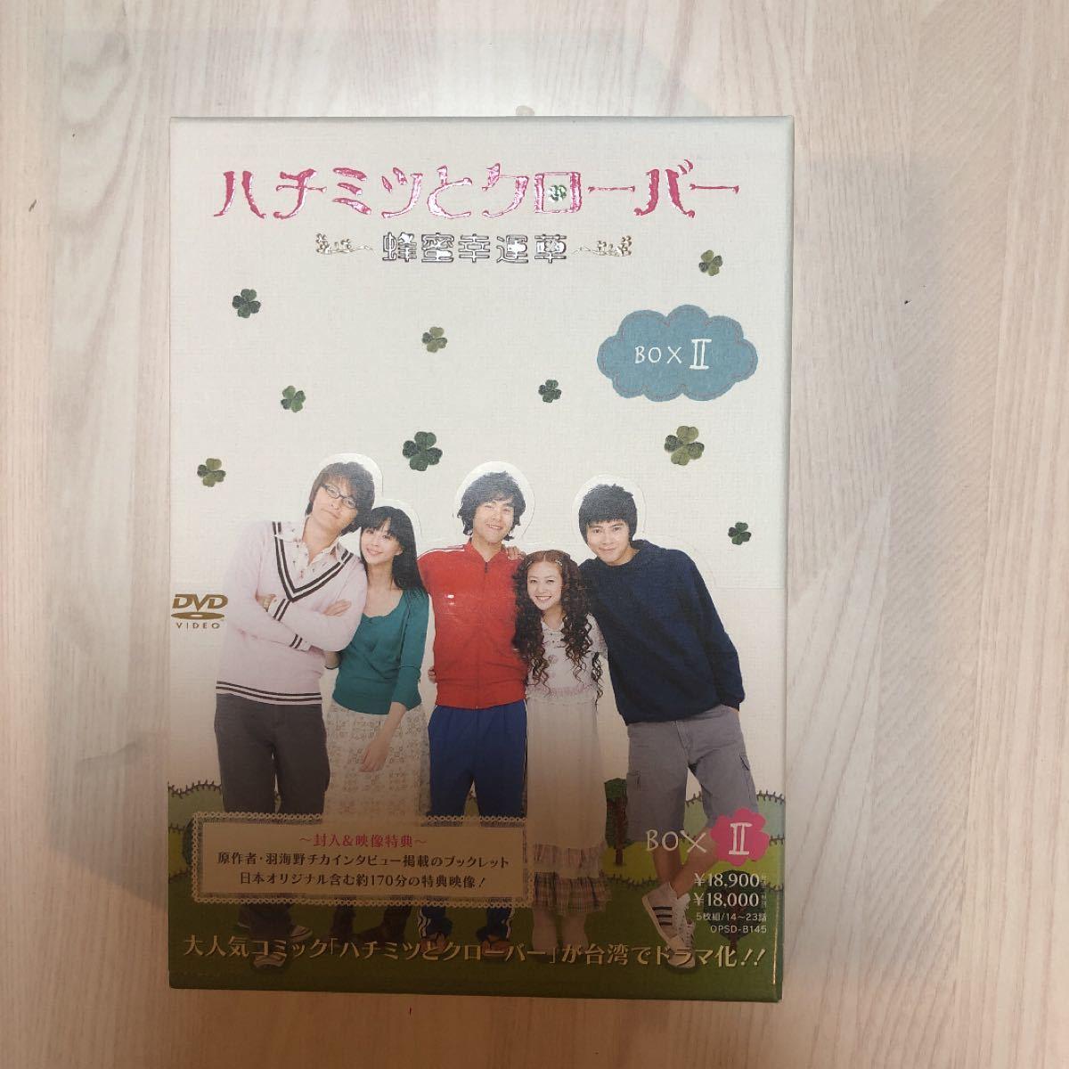 DVD/海外TVドラマ/ハチミツとクローバー〜蜂蜜幸運草〜 DVD-BOXII