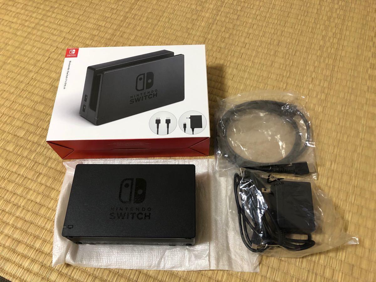 任天堂スイッチ nintendo Switchドックセット