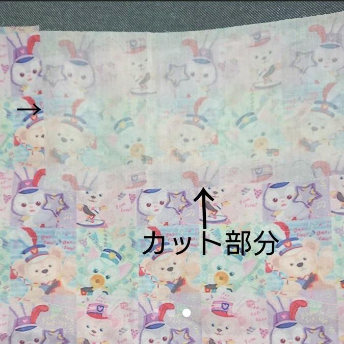 ダッフィー☆シェリーメイ☆ステラルー☆ジェラトーニ☆パレード☆輸入生地☆はぎれ