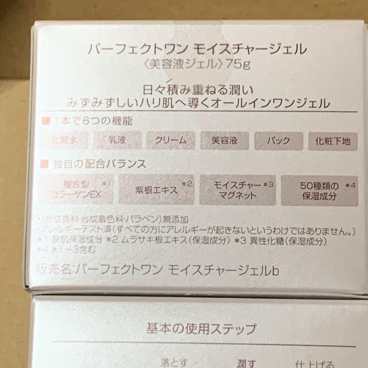 新日本製薬 パーフェクトワン 75g 4個セット モイスチャージェル