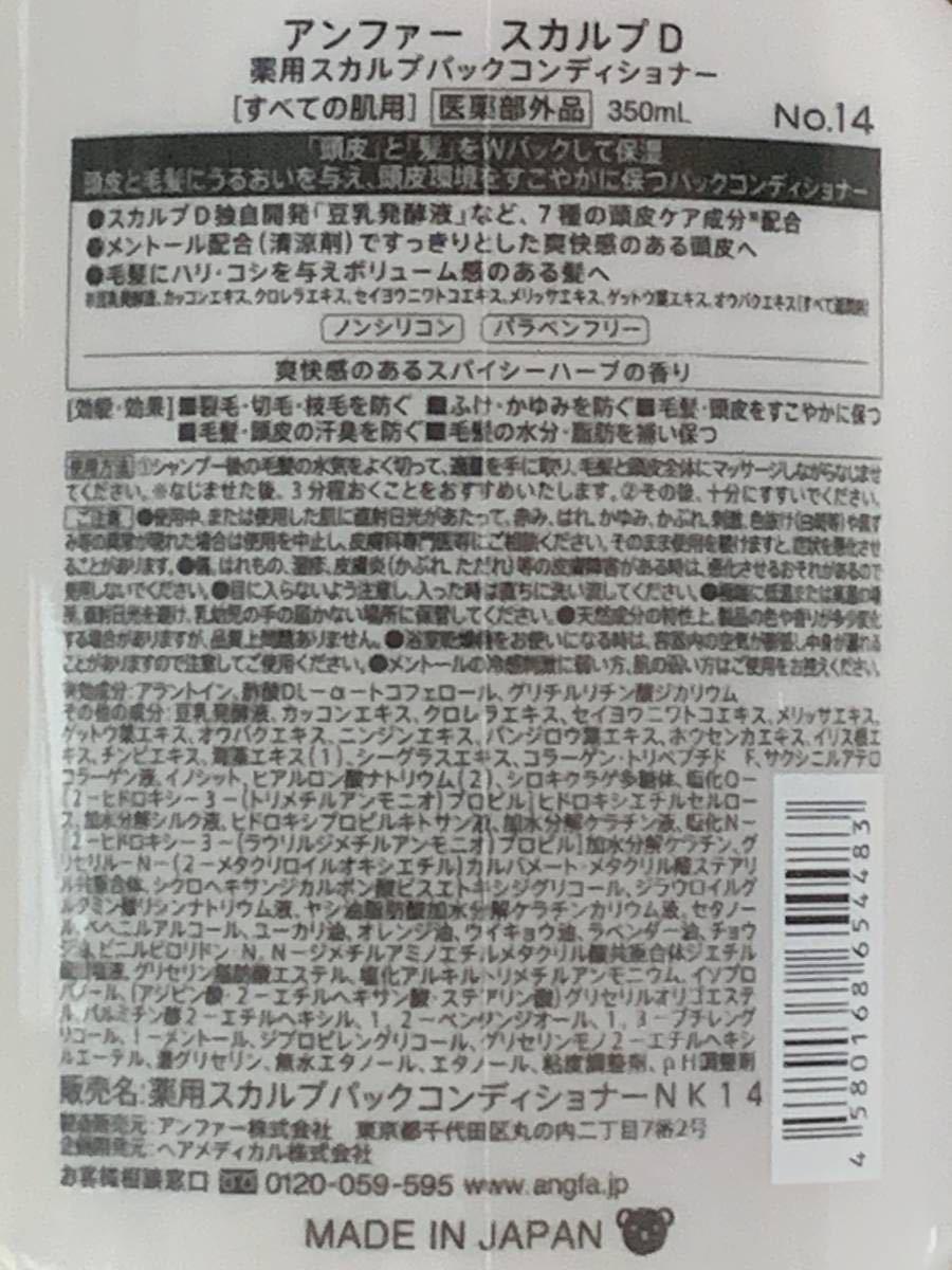 アンファー スカルプD 薬用スカルプパックコンディショナー 350ml 2本