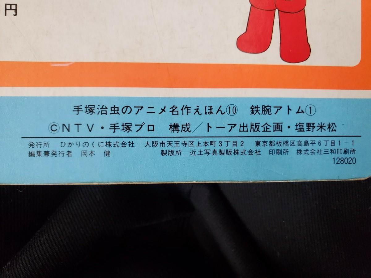 手塚治虫 アニメ名作えほん 鉄腕アトム