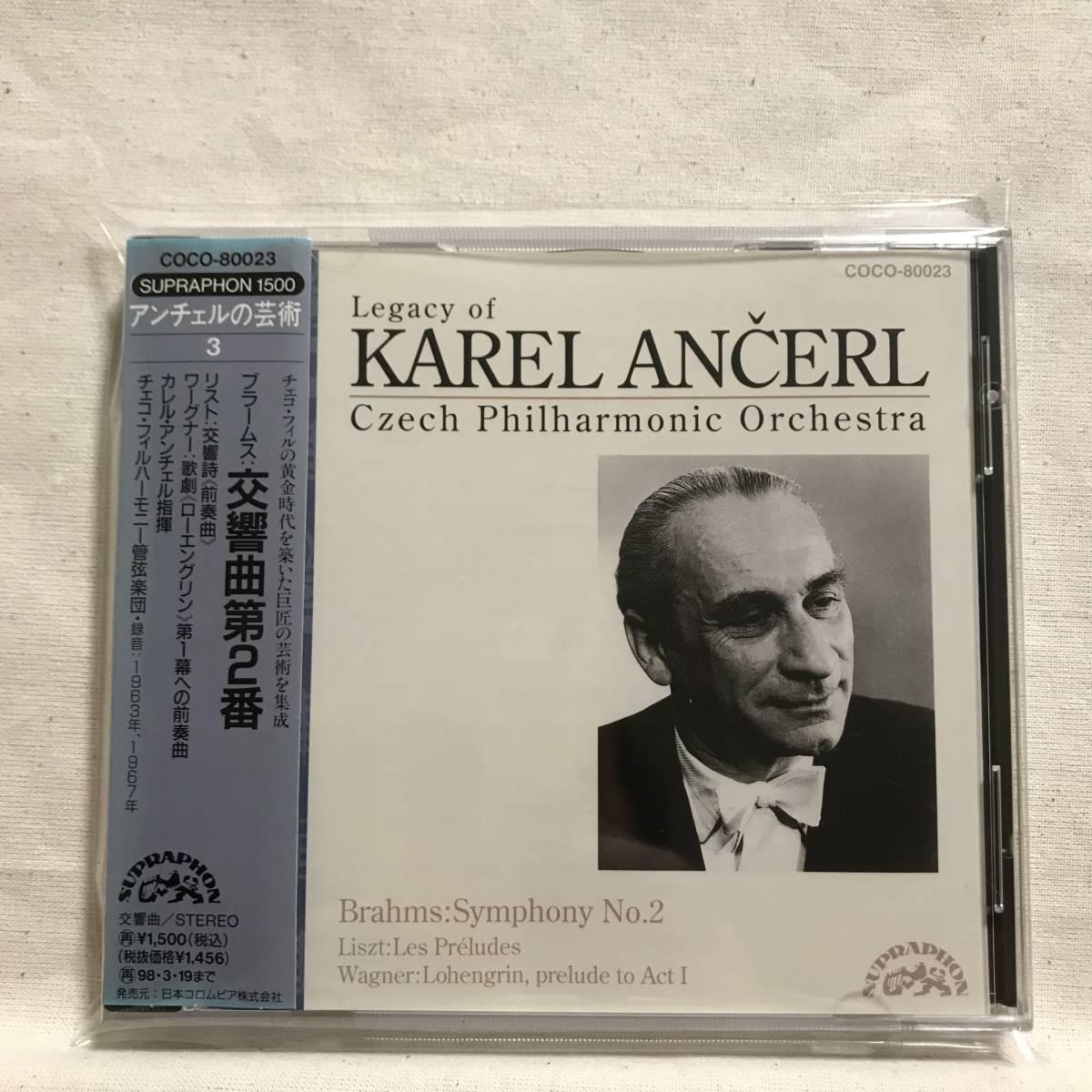 アンチェル / ブラームス: 交響曲 第2番 / チェコ・フィル●SUPRAPHON 国内 コロムビア《アンチェルの芸術 3》_画像1
