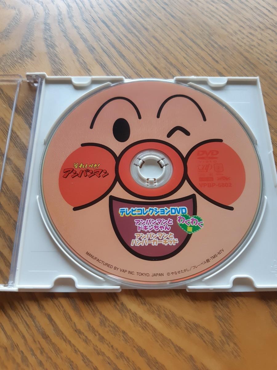 DVD アンパンマンテレビコレクションわくわく編
