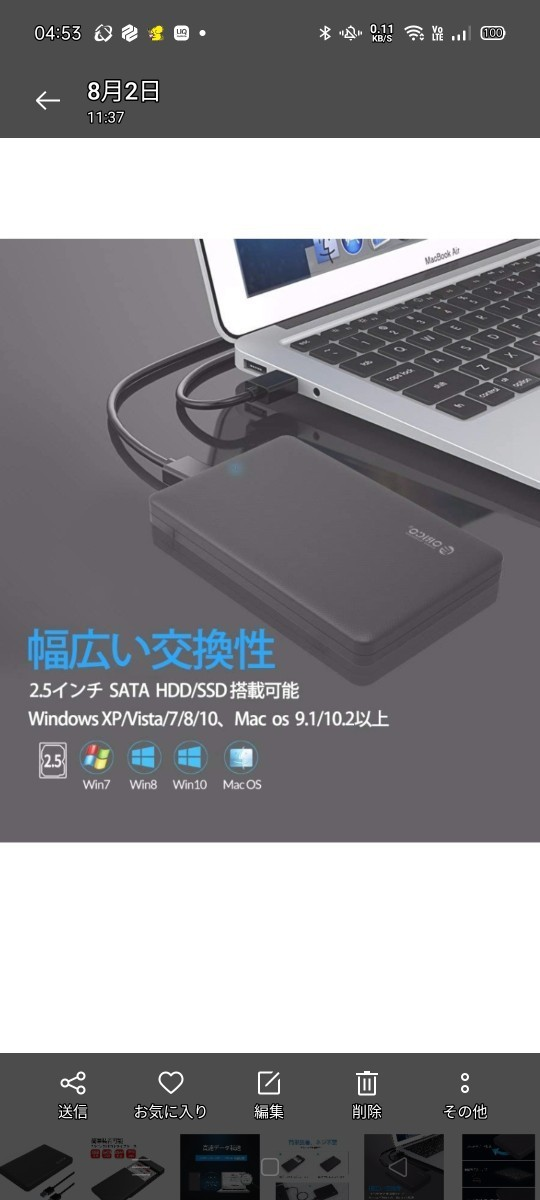 USB3.0外付ポータブルHDD320GB(回転数7200RPM高性能HDD)