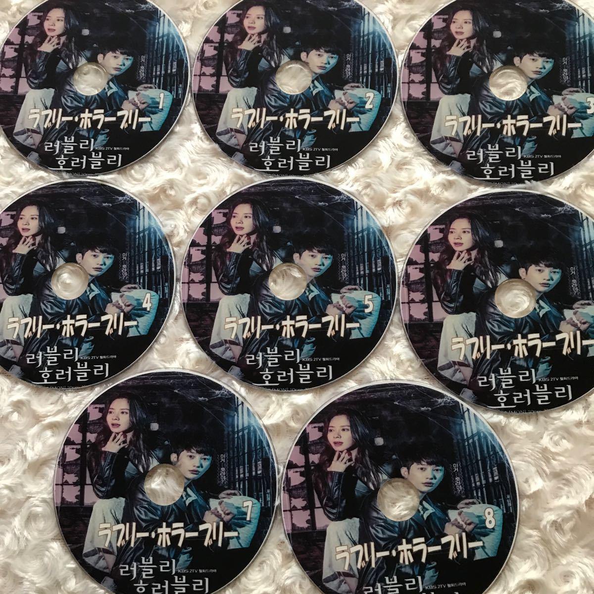 韓国ドラマ ラブリー・ホラーブリー DVD