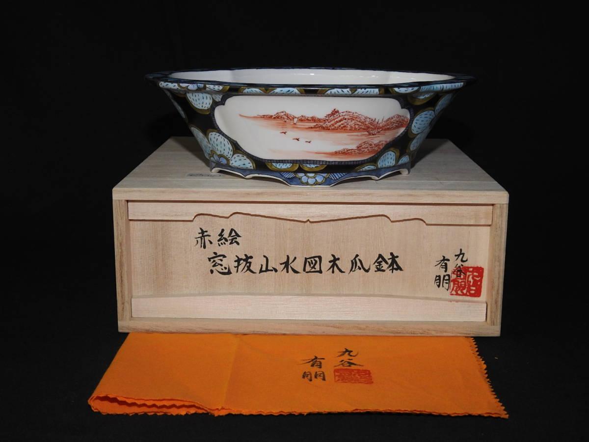 【九谷有朋作】赤絵窓抜山水図外縁木瓜式(大鉢21cm)(最高絵)中国鉢花台鉄瓶