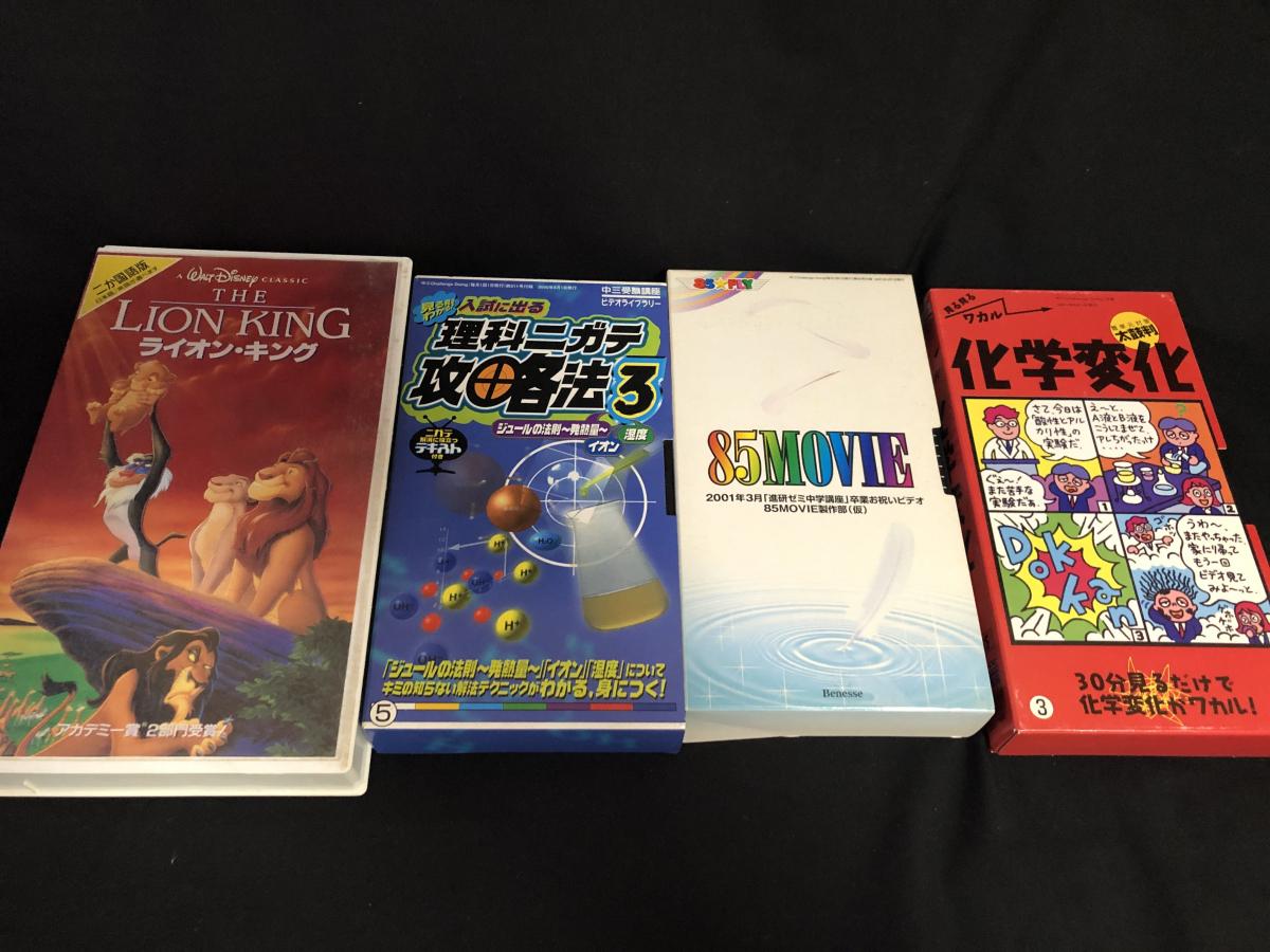 1円~ 処分品 VHS ライオンキング 教育 他 カセットテープ まとめて_画像2
