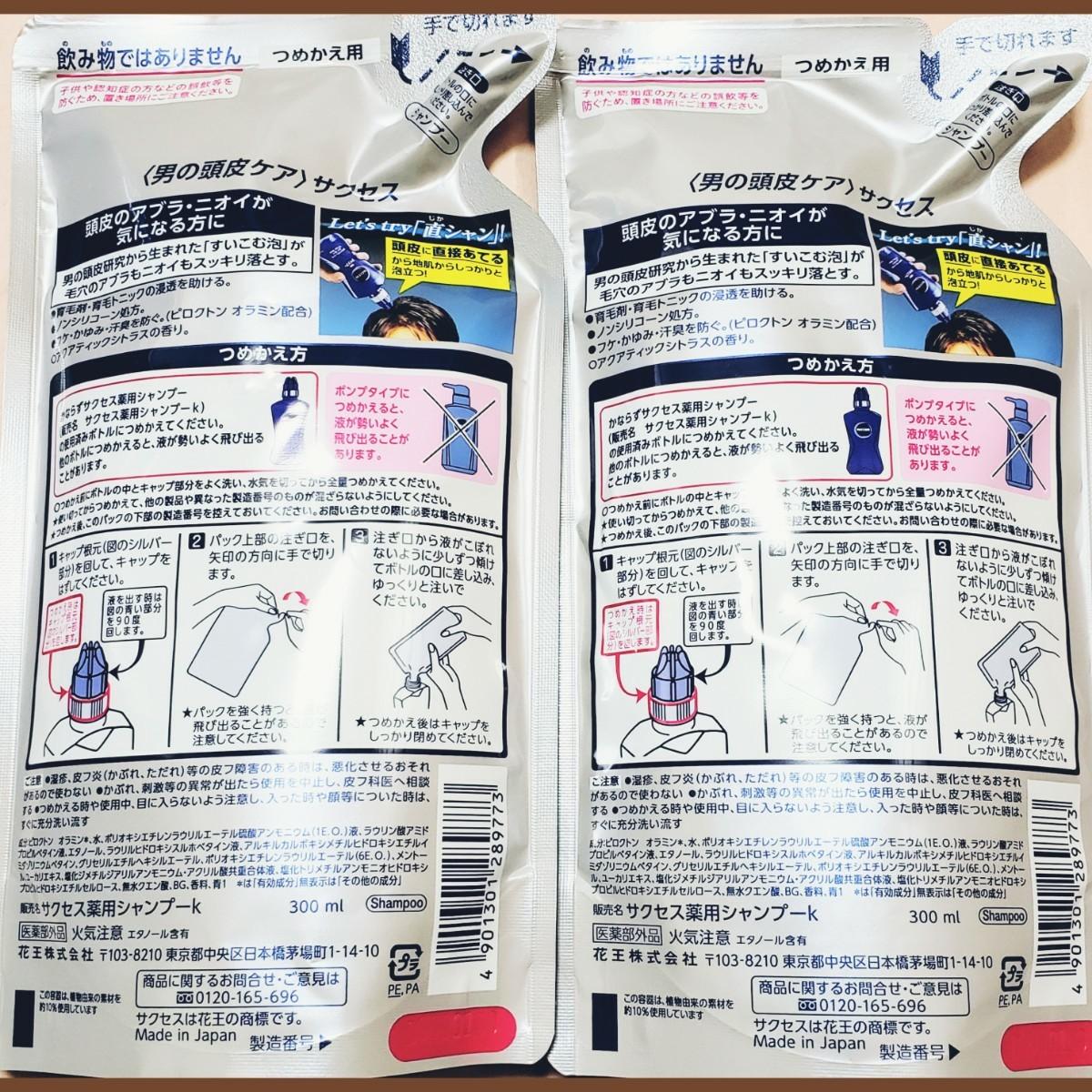 花王 サクセス 薬用 シャンプーK 詰め替え用 300ml X 2袋