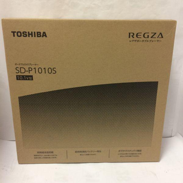 新品 東芝 TOSHIBA REGZA 10.1インチ ポータブルDVDプレーヤー SD-P1010S 2019年12月購入 3年保証付