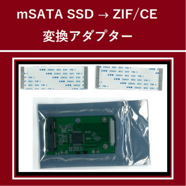 【C0070】mSATA SSD to 1.8 HDD ZIF/CE 変換アダプタ 再入荷!_画像1